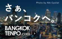bangkoktenpo.com